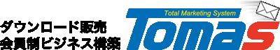 ダウンロード販売&会員制サイト構築システム『トーマス』
